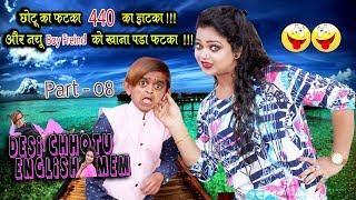 छोटू का फटका 440 का झटका..Desi Chhotu English Mem-Part 8...