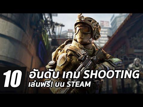 10 อันดับ เกม Shooting เล่นฟรี! บน Steam