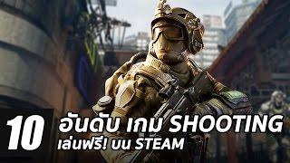 10 อันดับ เกม Shooting เล่นฟรี! บน Steam [PC/MAC]