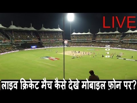 India Vs Australia 2nd Test Match Live Through SonyLiv App! How To Watch Live Cricket Match Online!