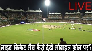 Live! How to Watch Live Cricket Match through SonyLiv App! Live Cricket Match!