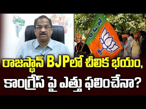 రాజస్థాన్ BJP లో