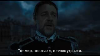 Отверженные - Javert's Suicide (Фильм-мюзикл)