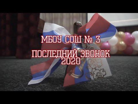 г. Гороховец  МБОУ СОШ №3  Последний звонок 2020