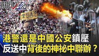 香港警察還是中國公安狂暴鎮壓 反送中背後的神祕「中聯辦」!? 關鍵時刻20190613-4 黃世聰 康仁俊 梁文傑 林國慶 吳益政