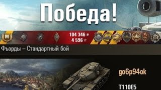 T110E5 Чистое везение и стечение обстоятельств :) Фьорды – Стандартный бой (WOT 0.9.8 Full HD)