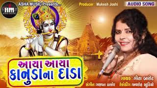Aya Kanuda Na Dada આયા કાનુડા ના દાડા  New Latest Gujarati 2019