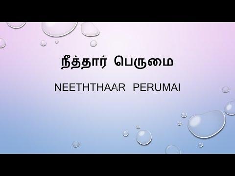 NeetharPerumai