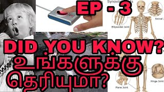 DID YOU KNOW | EPISODE 3 | UNKNOWN FACTS | TAMIL GK | TAMIL | FUNNY | GENERAL KNOWLEDGE | CINE LOVER