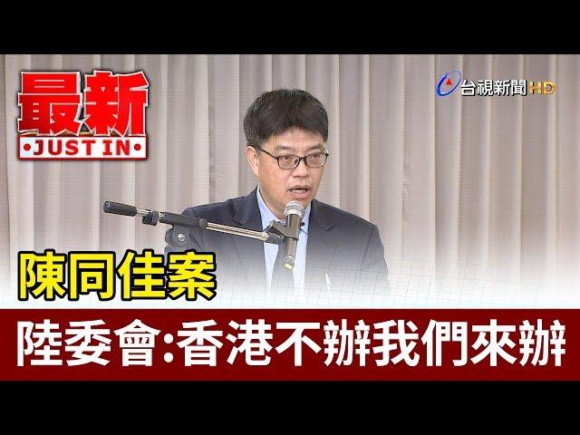 陳同佳案  陸委會:香港不辦我們來辦【最新快訊】