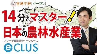 中学社会地理、日本の農林水産業を学習します。 動画の続き・印刷・応用...