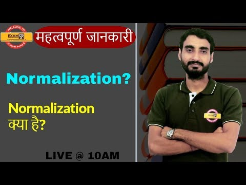 Basic concept of NORMALIZATION I Normalization? I Normalization  क्या है?  By Vivek Sir
