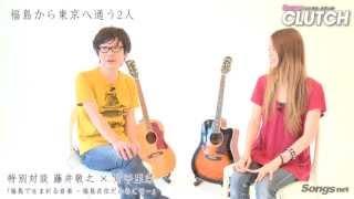 SongsCLUTCH 藤井敬之(音速ライン)×片平里菜 対談 http://www.songsne...