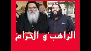 اعترافات الراهب اشعيا المقاري عن علاقاته مع النساء داخل دير أبو مقار thumbnail