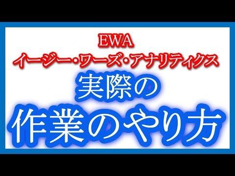 "【A級商材】""イージー・ワーズ・アナリティクス""=Easy Words Analytics(""EWA"")の特典付きレビュー|副業アフィリエイター竹野の辛口レビュー"