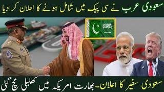 Saudia Arabia To Join Pakistan China Economic Corridor