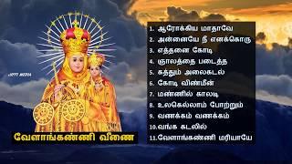 Tamil Matha Songs - வேளாங்கண்ணி வீணை