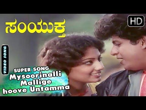Kannada Songs   Mysoorinalli Mallige hoove Untamma Kannada Song   Samyuktha Kannada Movie