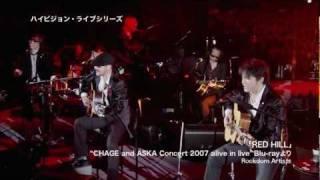 CHAGE and ASKA 、Chage、ASKA ハイビジョン・ライブシリーズ ハイビジョン 検索動画 16