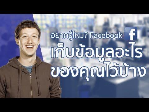 อยากรู้ไหม Facebook เก็บข้อมูลอะไรของคุณเอาไว้บ้าง   Droidsans - วันที่ 15 Mar 2018