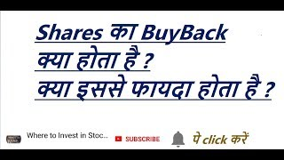 Share Buyback and its Benefits || Shares Buyback क्या होता है और इसके क्या फायदे है