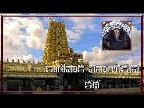 కాణిపాక వినాయకుని కథ ll Kanipakam Vinayaka Swami Temple ll Ancient Story in Telugu