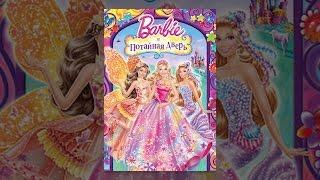 Barbie и Потайная дверь