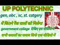up polytechnic | how much rank to get government /added | fee structure
