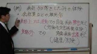社会保険労務士講座ガイダンス1 thumbnail