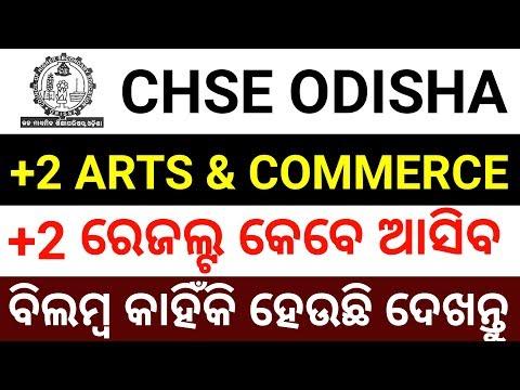 chse-+2-result-odisha-arts-commerce-result-odisha-new-update-plus-two-result-odisha