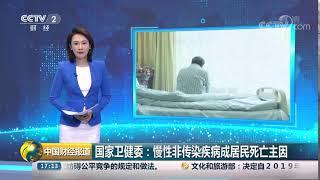 [中国财经报道]国家卫健委:慢性非传染疾病成居民死亡主因| CCTV财经