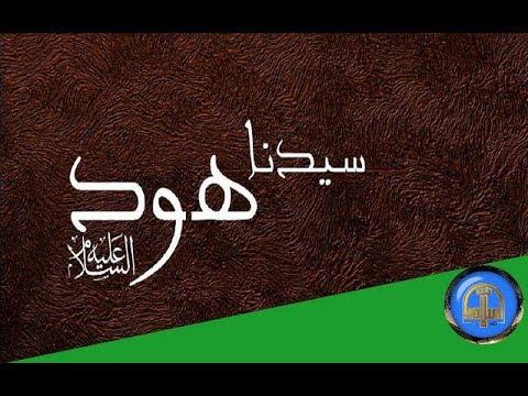 هل تعلم | قصة هود عليه السلام  - مع قوم عاد - قصص القران - ح 4 thumbnail