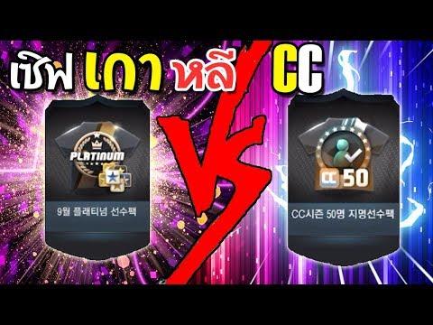 ส่องเปิดการ์ด CC เซิฟเกาหลี มาแล้ว เซิฟไทยเตรียมเลย[FIFA Online 3]
