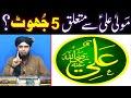 Maola ALI علیہ السلام say motalliq 5-JHOOT aur unkay JAWABAT ??? (By Engineer Muhammad Ali Mirza)