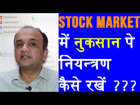 Stock Market Loss - How to Control | HINDI