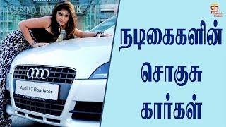Actress Cars | Top 10 Kollywood Actress Most expensive cars | Kollywood Actress | Thamizh Padam