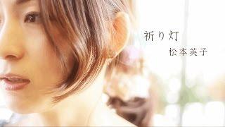 松本英子offcial site → http://eikomatsumoto.com 公式通販サイト http...