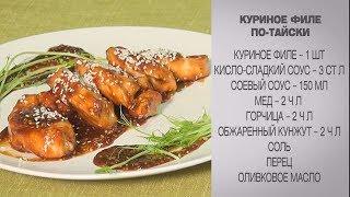 Куриное филе по-тайски / Куриное филе в соусе / Курица с кунжутом / Куриное филе рецепты