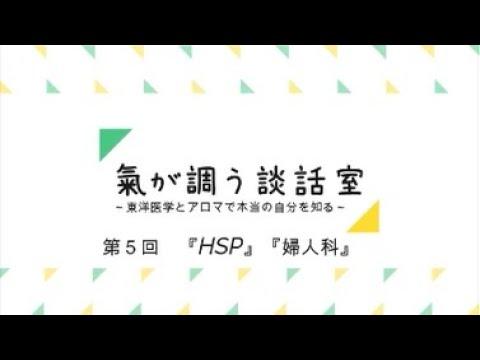 氣が調う談話室 vol.05 『HSP』『婦人科』