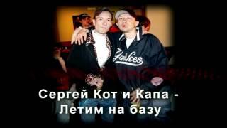 КАПА & Сергей Кот - Летим на базу
