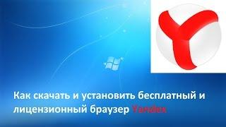Как скачать и установить бесплатный и лицензионный браузер Yandex (Яндекс)