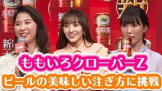 YouTube動画:ももクロ・百田夏菜子&玉井詩織&高城れに、「私、大人になったかも?」ビールに舌鼓 『新しい「本麒麟」体験会』