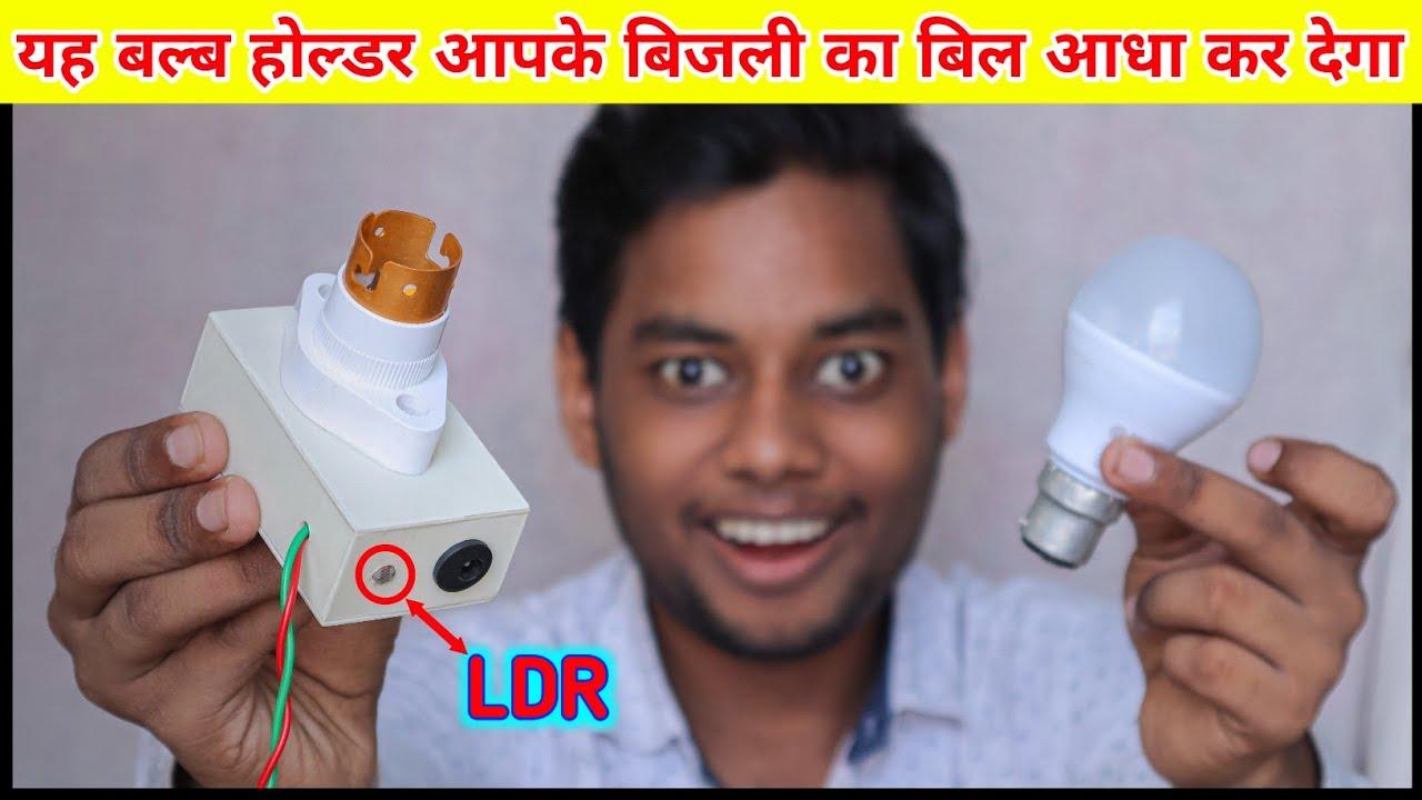 दिन में बंद रात में चालू अपने आप    How To Make Automatic On-Off Bulb Holder With 220v AC