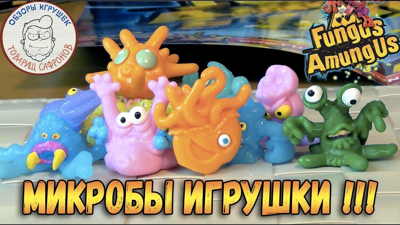 Микробы игрушки фунгус амунгус купить