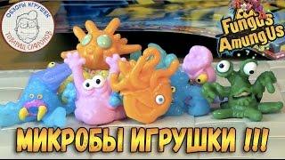 Фунгус Амунгус - Fungus Amungus - Микробы игрушки - Новые Монстрики Вирусы