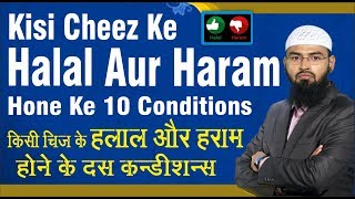 kisi cheez ke halal aur haram hone ke 10 conditions usool by adv faiz syed