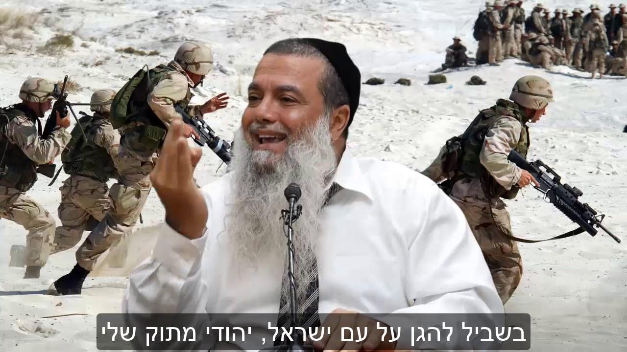אמונה קצר: חייל זו זכות גדולה - הרב יגאל כהן HD - מדהים!!!