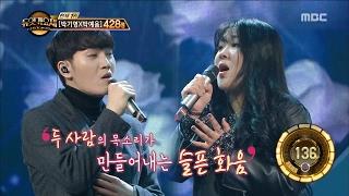 [Duet song festival] 듀엣가요제- Kim Pil & Kim Yejin, 'Drifting Apart' 20170217