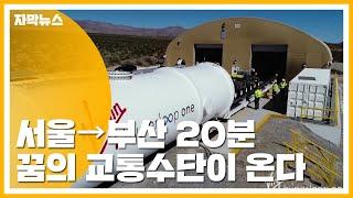 """[자막뉴스] """"서울→부산 20분""""...열차 진화의 끝판…"""