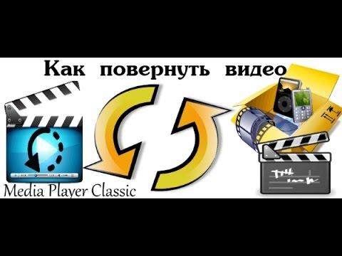 Как повернуть видео в k lite codec pack
